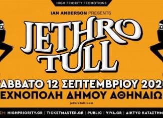 JETHRO TULL: Τον Σεπτέμβριο στην Τεχνόπολη